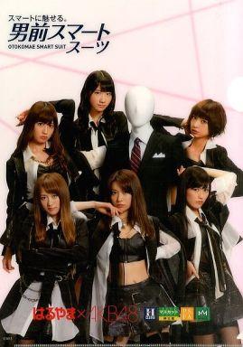 【中古】クリアファイル(女性アイドル) AKB48 A4クリアファイル 「はるやま×AKB48」男前スマートスーツノベルティ
