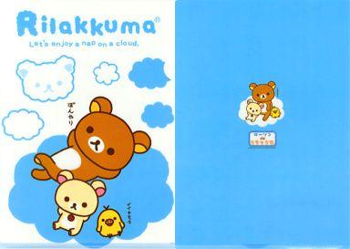 【中古】クリアファイル リラックマ&コリラックマ&キイロイトリ(雲) A4クリアファイル 「ローソンdeリラックマ」2009年キャンペーングッズ