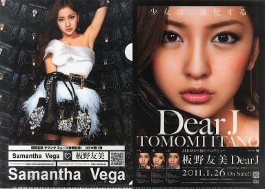 【中古】クリアファイル(女性アイドル) 板野友美 A4クリアファイル 「CD Dear J」 サマンサミューズ参戦記念第1弾