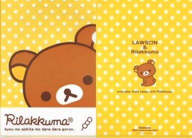【中古】クリアファイル リラックマ A4クリアファイル 「リラックマ」 ローソン2013年春のリラックマフェア お菓子キャンペーン第2弾