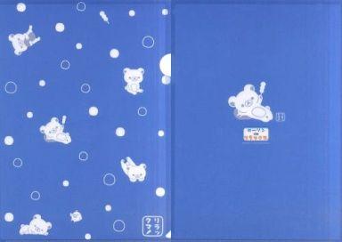 【中古】クリアファイル リラックマ(青/和リラックマデザイン) A4クリアファイル 「ローソンdeリラックマ」 2010年キャンペーン品