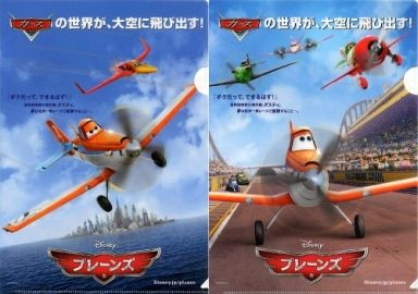 【中古】クリアファイル プレーンズ A4クリアファイルセット(2枚組) 映画公開キャンペーン品