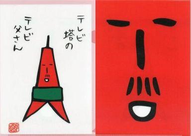 【中古】クリアファイル テレビ父さん(フェイス/レッド) A4クリアファイル