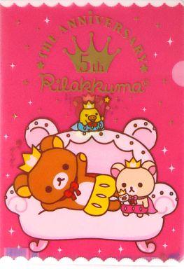 【中古】クリアファイル リラックマ&コリラックマ&キイロイトリ(祝!!ダラダラ) A4クリアファイル 「リラックマ」 5周年記念