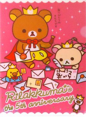 【中古】クリアファイル リラックマ&コリラックマ&キイロイトリ(ありがとうのきもちです) A4クリアファイル 「リラックマ」 5周年記念