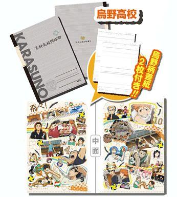 【中古】クリアファイル 烏野高校 WポケットA4クリアファイル 「ハイキュー!」