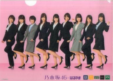 【中古】クリアファイル(女性アイドル) 乃木坂46(9人/ピンク) A4クリアファイル はるやまノベルティグッズ