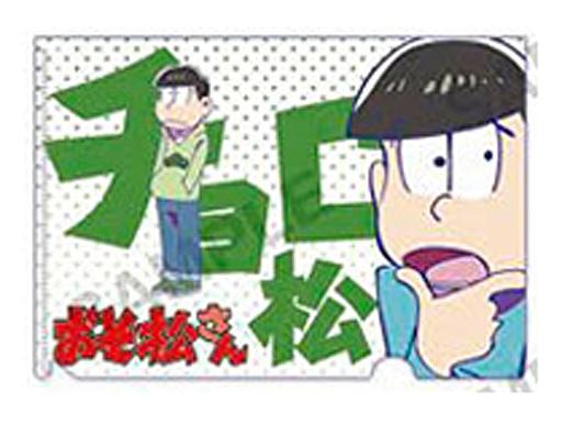 松野チョロ松 「おそ松さん ぷちクリアファイルコレクション」
