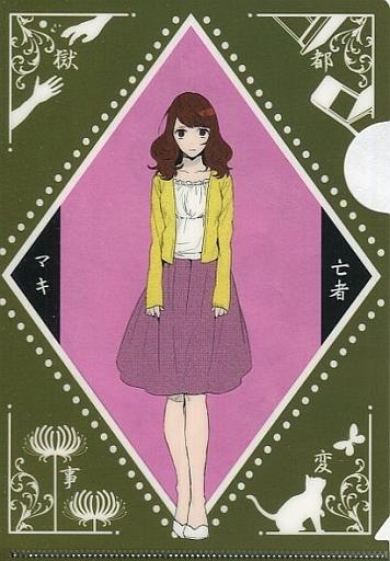 【中古】クリアファイル マキ 「esシリーズnino トレーディングクリアファイル 獄都事変」