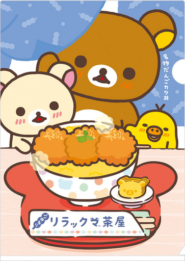 【中古】クリアファイル リラックマ茶屋テーマ(だんごカツ丼) A4クリアホルダー 「リラックマ」
