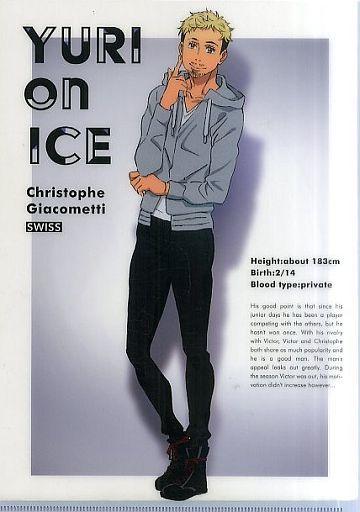 【中古】クリアファイル [単品] クリストフ・ジャコメッティ(2016 Winter ver.) A4クリアファイル 「ユーリ!!! on ICE」 C91グッズ