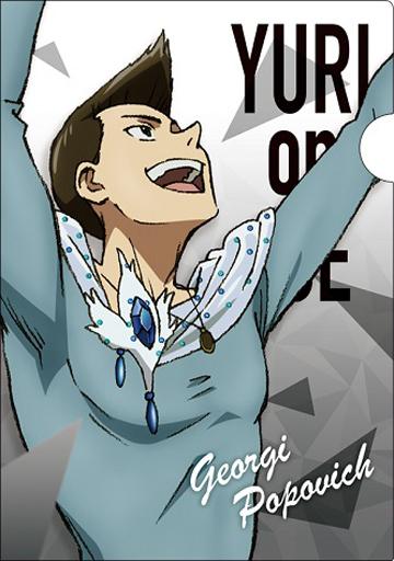 【中古】クリアファイル ギオルギー・ポポーヴィッチ 「ユーリ!!! on ICE ミニクリアファイルコレクション」