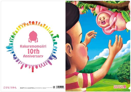 【新品】クリアファイル カクレモモジリ発見10周年記念 A4クリアファイル 「こびとづかん」