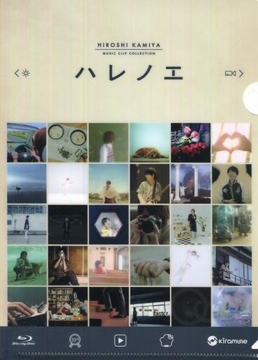 """神谷浩史 A5クリアファイル 「Blu-ray 神谷浩史 MUSIC CLIP COLLECTION """"ハレノエ""""」 対象店舗購入特典"""
