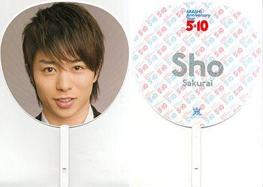 【中古】うちわ(男性) 櫻井翔(嵐) ジャンボうちわ 「ARASHI Anniversary Tour 5×10」