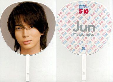 【中古】うちわ(男性) 松本潤(嵐) ジャンボうちわ 「ARASHI Anniversary Tour 5×10」