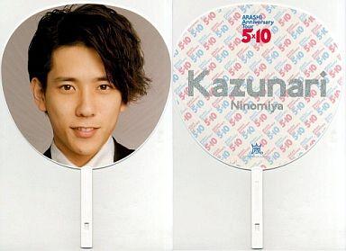 【中古】うちわ(男性) 二宮和也(嵐) ジャンボうちわ 「ARASHI Anniversary Tour 5×10」