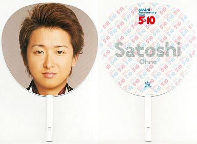 【中古】うちわ(男性) 大野智(嵐) ジャンボうちわ 「ARASHI Anniversary Tour 5×10」