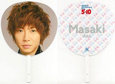【中古】うちわ(男性) 相葉雅紀(嵐) ジャンボうちわ 「ARASHI Anniversary Tour 5×10」