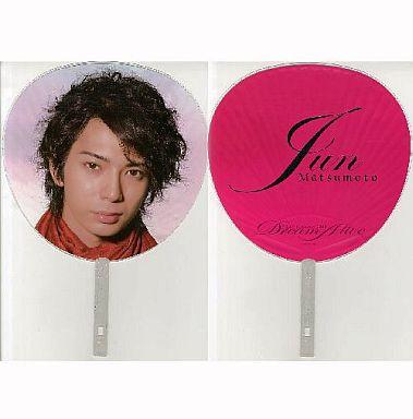 【中古】うちわ(男性) 松本潤(嵐) ジャンボうちわ 「ARASHI Marks2008 Dream-A-live」