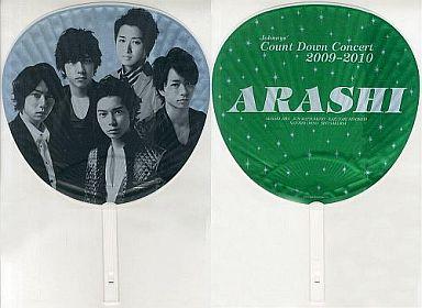 【中古】うちわ(男性) 嵐 ジャンボうちわ 「Johnnys' Countdown 2009-2010」