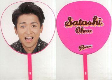 【中古】うちわ(男性) 大野智(嵐) ジャンボうちわ 「ARASHI LIVE TOUR Popcorn」
