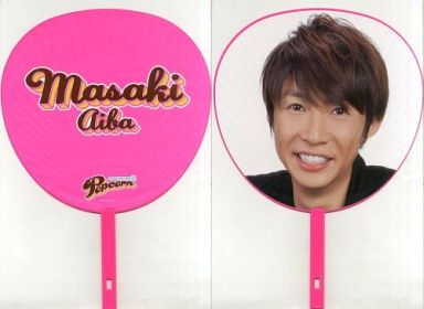 【中古】うちわ(男性) 相葉雅紀(嵐) ジャンボうちわ 「ARASHI LIVE TOUR Popcorn」