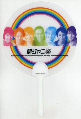 【中古】うちわ(男性) 関ジャニ∞ ミニうちわ 2008年 ジャニーズショップ限定