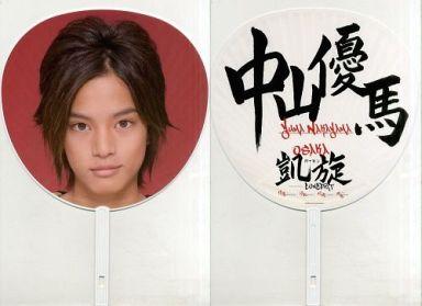 【中古】うちわ(男性) 中山優馬 ジャンボうちわ 「バッテリー・ごくせん 大阪凱旋コンサート」