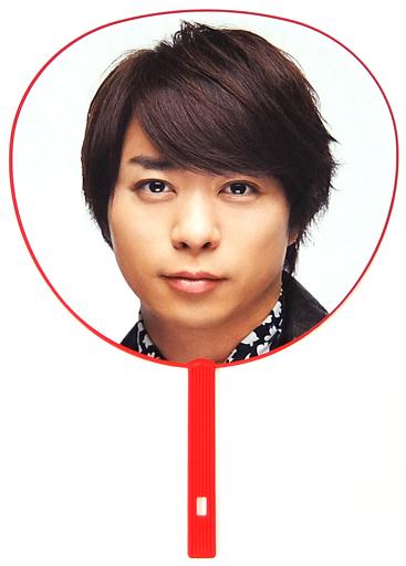 """【中古】うちわ(男性) 櫻井翔(嵐) ジャンボうちわ 「ARASHI""""Japonism Show""""in ARENA」"""