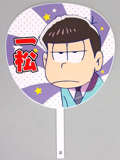 【中古】うちわ(キャラクター) 一松 BIG応援うちわ 「おそ松さん in アニON STATION 松野家のおうち パーティー」