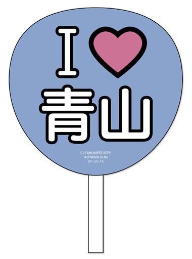 【中古】うちわ(キャラクター) I LOVE 青山 応援うちわ 「潔癖男子!青山くん」