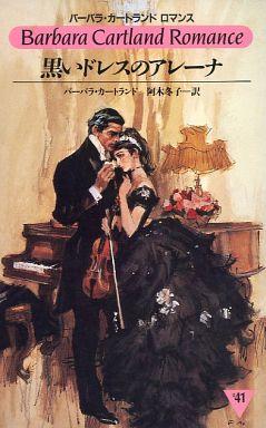 【中古】ロマンス小説 <<ロマンス小説>> 黒いドレスのアレーナ / バーバラ・カートランド著 阿木冬子訳