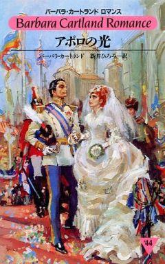 【中古】ロマンス小説 <<ロマンス小説>> アポロの光 / バーバラ・カートランド著