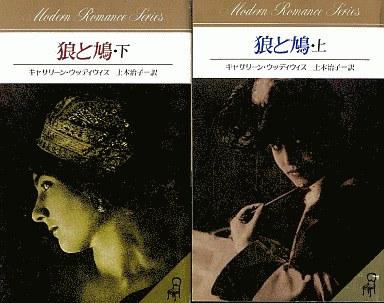 【中古】ロマンス小説 <<ロマンス小説>> 狼と鳩 上下巻揃 / キャサリーン・ウッディウィス著 上木治子訳