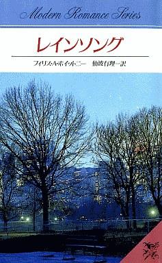 【中古】ロマンス小説 <<ロマンス小説>> レインソング / フィリス・A・ホイットニー著 仙波有理訳