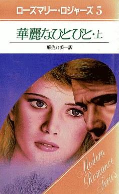 【中古】ロマンス小説 <<ロマンス小説>> 華麗なひとびと・上 / ローズマリー・ロジャーズ著 麻生久美訳
