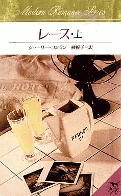 【中古】ロマンス小説 <<ロマンス小説>> レース・上 / シャーリー・コンラン著 榊優子訳