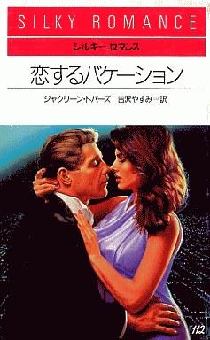 【中古】ロマンス小説 <<ロマンス小説>> 恋するバケーション / ジャクリーン・トパーズ著 吉沢やすみ訳