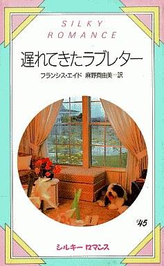 【中古】ロマンス小説 <<ロマンス小説>> 遅れてきたラブ・レター / フランシス・エイド著 麻野真由美訳