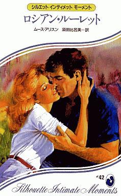 【中古】ロマンス小説 <<ロマンス小説>> ロシアン・ルーレット / ムース・アリスン著 須田比呂美訳