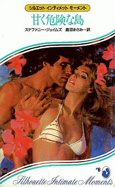 【中古】ロマンス小説 <<ロマンス小説>> 甘く危険な島 / ステファニー・ジェイムズ著 鹿沼まさみ訳