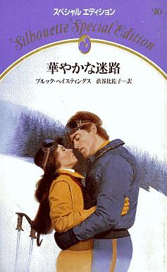 【中古】ロマンス小説 <<ロマンス小説>> 華やかな迷路 / ブルック・ヘイスティングス著 渋谷比佐子訳