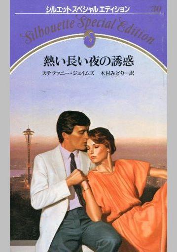 【中古】ロマンス小説 <<ロマンス小説>> 熱い長い夜の誘惑 / ステファニー・ジェイムズ/木村みどり