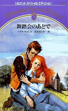 【中古】ロマンス小説 <<ロマンス小説>> 舞踏会のあとで / パメラ・ウォレス著 鳥居まどか訳