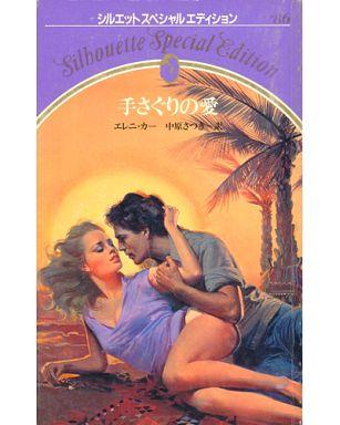 【中古】ロマンス小説 <<ロマンス小説>> 手さぐりの愛 / エレニ・カー