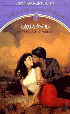 【中古】ロマンス小説 <<ロマンス小説>> 涙のカクテル / リンゼイ・マッケンナ著 中野恵美訳