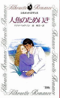 【中古】ロマンス小説 <<ロマンス小説>> 人魚のためいき / パティ・ベックマン著 南麻美訳