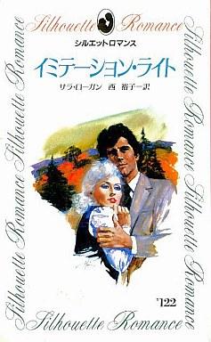 【中古】ロマンス小説 <<ロマンス小説>> イミテーション・ライト / サラ・ローガン著 西裕子訳