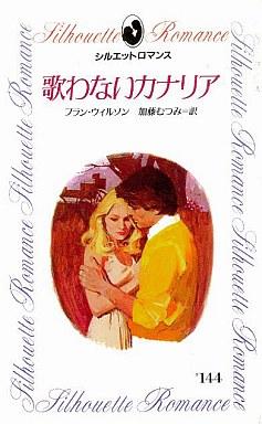 【中古】ロマンス小説 <<ロマンス小説>> 歌わないカナリア / フラン・ウィルソン著 加藤むつみ訳